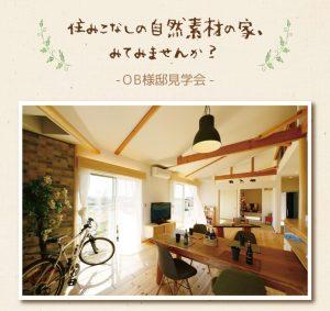 住みこなしの自然素材の家見学会